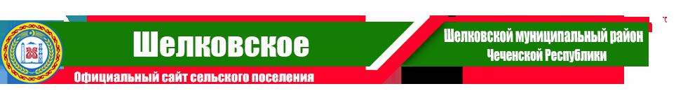 Шелковская | Администрация Шелковского района ЧР